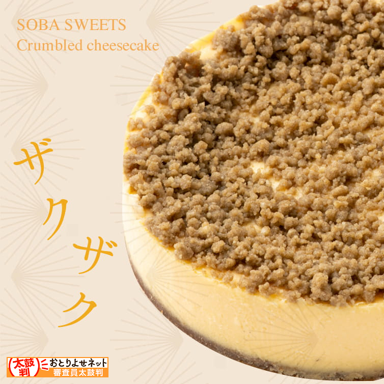 ザクザク SOBA SWEETS Crumbled cheesecake