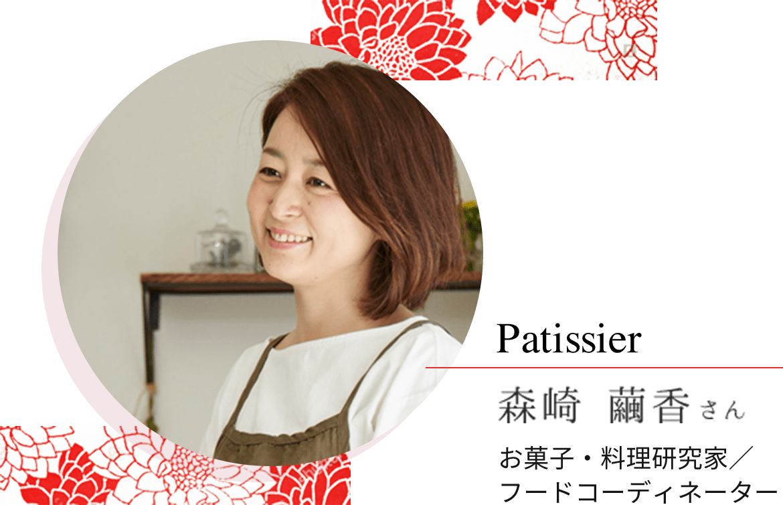 Patissier 森崎繭香さん お菓子・料理研究家/フードコーディネーター
