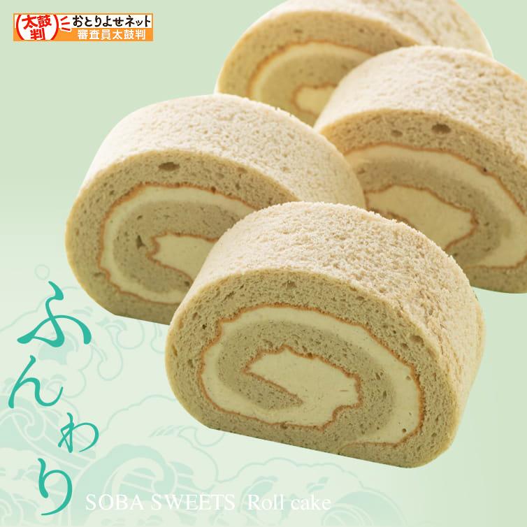 ふんわり SOBA SWEETS Roll cake